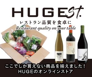 HUGEst レストランのWEBショップ