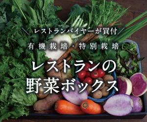 HUGEst. レストランの野菜ボックス