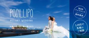 POSILLIPO ポジリポ 沖縄リゾートウエディング
